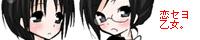 恋セヨ乙女。/本当に可愛い女の子を描かれます。こちらの日桃角ネムなどの漫画が大好きです!